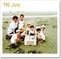 7月 July