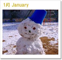 1月 January