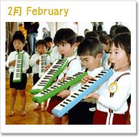 2月 February