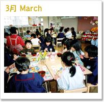 3月 March