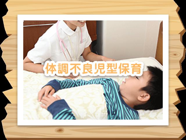 体調不良児型保育