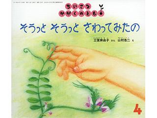 そうっと そうっと さわってみたの 三宮⿇由⼦⽂ /⼭村浩⼆絵